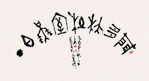 作者简介:   翟万益,1955年12月出生,中共党员,甘肃省书法家