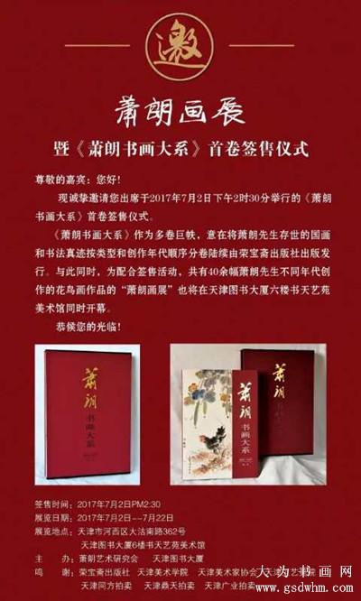 萧朗画展在天津开幕